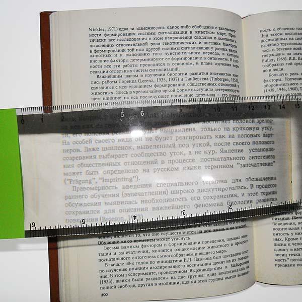 Лупа линейка для чтения купить 3 копейки ссср редкие